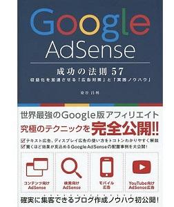GoogleAdSense成功の法則57の画像